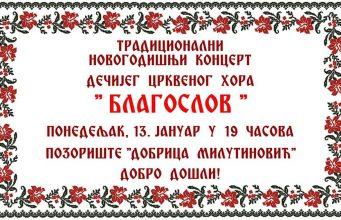 Novogodišnji koncert Blagoslov min